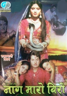 Naag Moro Bero (1996) - Rajasthani Movie