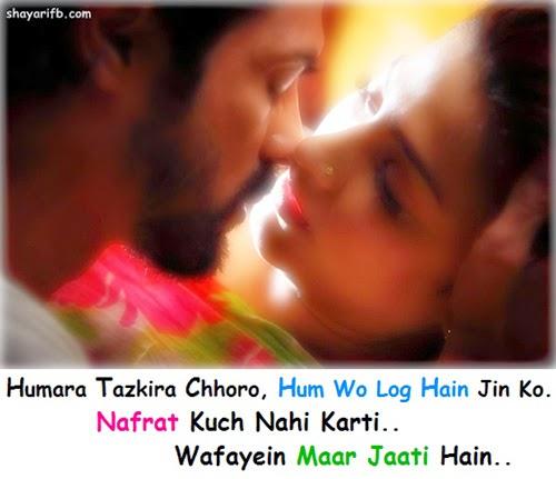 hindi shayari humara tazkira on wafayein love shayari and