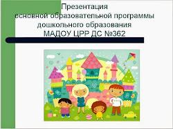 Презентация основной образовательной программы дошкольного образования МАДОУ ЦРР ДС № 362