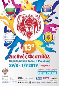 13ο Διεθνες Φεστιβαλ Παραδοσιακου Χορου & Μουσικης