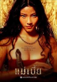Mae bia (2001) แม่เบี้ย HD