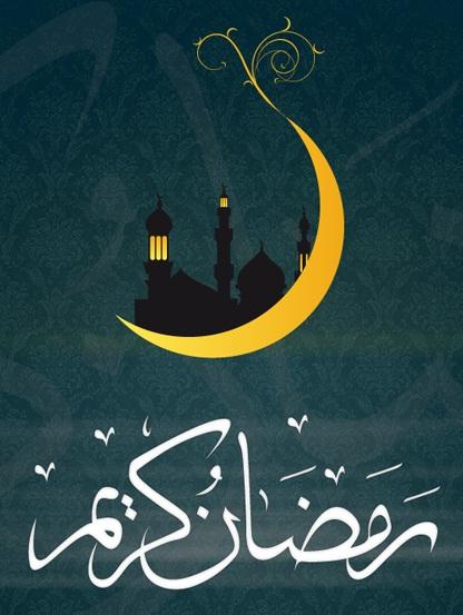 رسائل شهر رمضان Ramadan Messages 2013