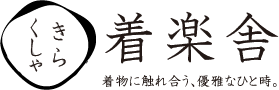 着楽舎|きらくしゃ 自由が丘・奥沢・竹橋・恵比寿の着物カルチャー教室(着物勉強会・着物着付教室)