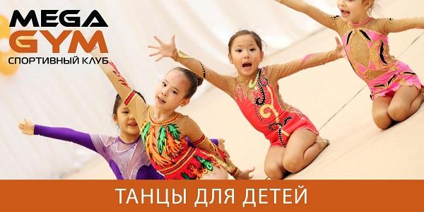 Танцы детские