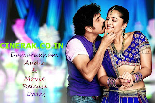 Nagarjuna Damarukam Audio and Movie Release Dates-details