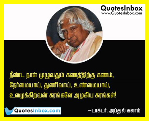 tamil essay in tamil language about abdul kalam Kalam abdul kalam was born in a tamil muslim essay on apj abdul kalam ii speech on apj abdul kalam essay on apj abdul kalam in marathi language pdf the.