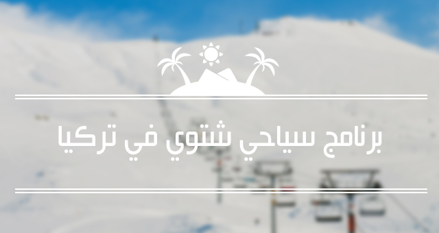 برنامج الشتاء للعائلات