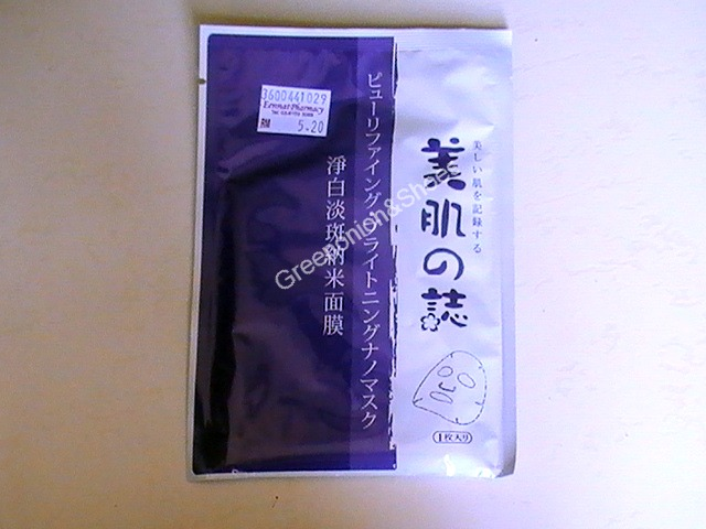 and at the very bottom of the rack i found this cheap mask its from japan and the japanese writing is really attract me to buy it