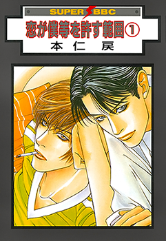 Koi ga Bokura wo Yurusu Hani Manga