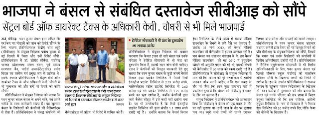 भाजपा के पूर्व सांसद सत्य पाल जैन व प्रदेशाध्यक्ष संजय टंडन रेलवे घुस कांड में फंसे पवन कुमार बंसल के खिलाफ सीबीआइ के संयुक्त निदेशक को दिल्ली में दस्तावेज सौंपकर कार्यालय से बाहर आते हुए।