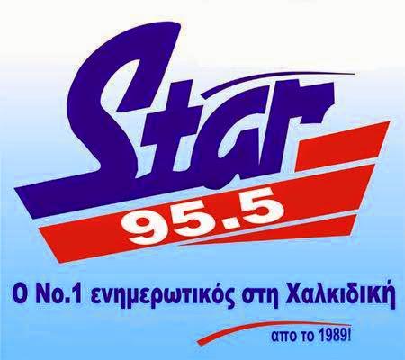 ΡΑΔΙΟ STAR 95.5