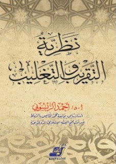 حمل كتاب نظرية التقريب والتغليب وتطبيقها في العلوم الإسلامية - أحمد الريسوني