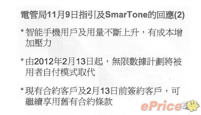 數碼通 2 月 13 日取消無限上網! 發佈會現場視像