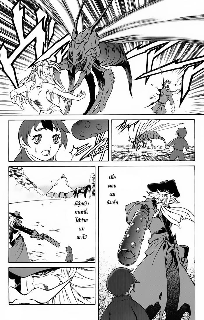 Kurohime 1 TH มือปืนมนตรา  หน้า 2