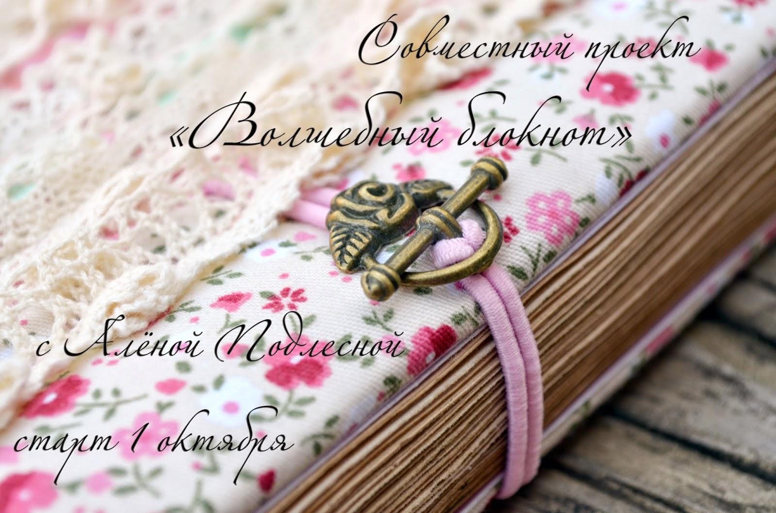 """СП """"Волшебный блокнот"""""""