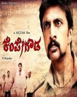 Bajirao The Fighter (2011 - movie_langauge) - Sudeep, Ragini Dwivedi, Ravishankar, Anchal Sabarwal, Ashok Kheny, Girish Karnad, Tara