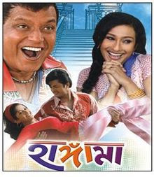 Hungama bengali (2006) - Bengali Movie
