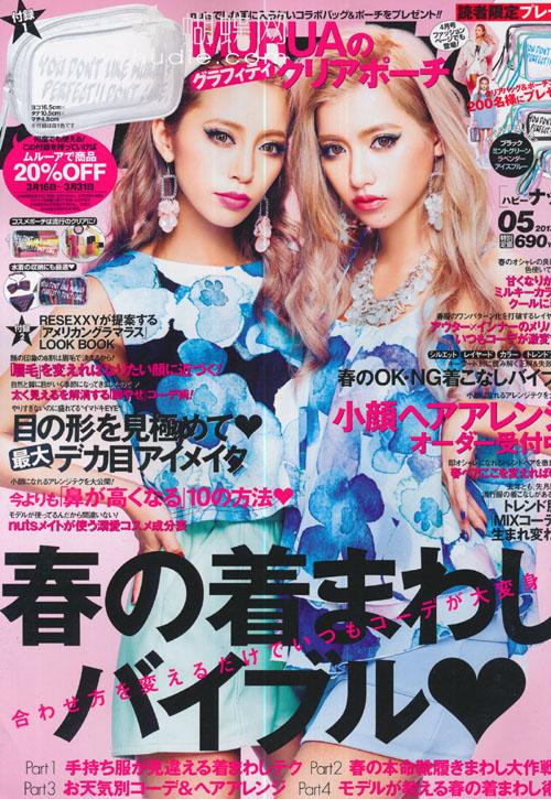 Happie nuts (ハピーナッツ) May 2013