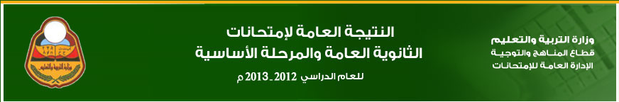 نتيجة الثانوية العامة باليمن