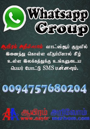 Whats-app Group Join Use