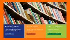 Τράπεζα Θεμάτων -  Ιστοσελίδα Υπουργείου Παιδείας