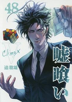 Usogui Manga