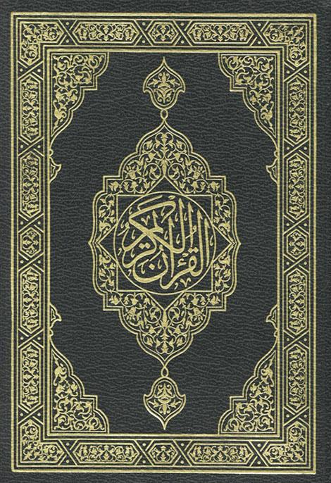 القرآن الكريم (مصحف المدينة) - خمس نسخ مصورة pdf - تحميل مباشر