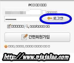 Cara Registrasi/Daftar Dan Launcher Lost Saga Korea