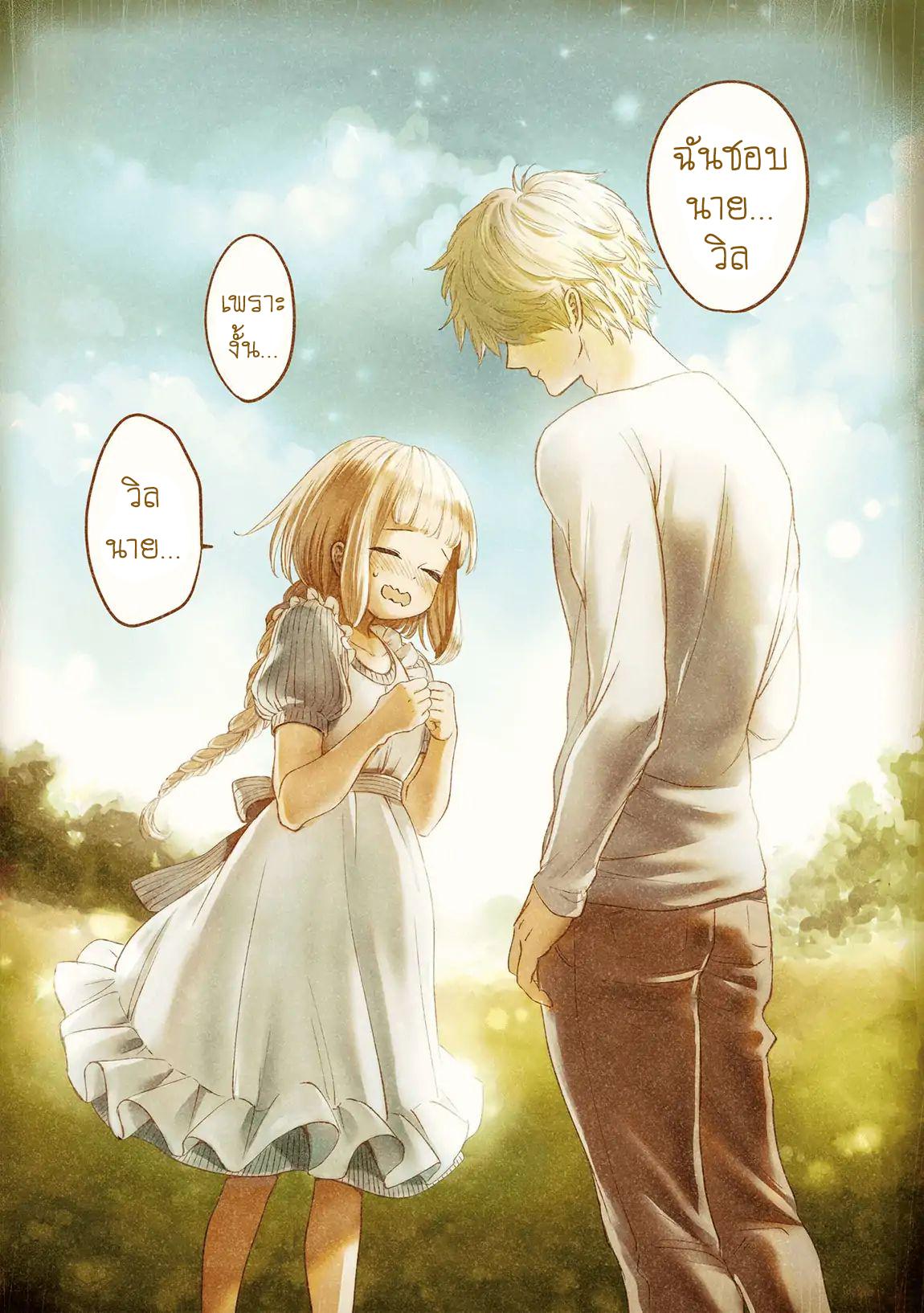 Aishi no Yue, Charlotte-ตอนที่ 1