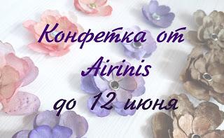 Конфетка от Airinis