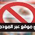 شرح طريقة حظر و حجب أي موقع في مودم جواب | هام للجزائريين خصوصا المواقع الإباحية