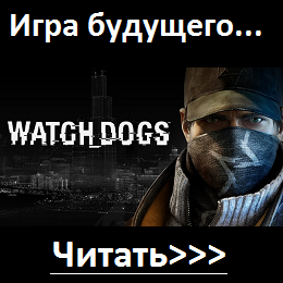 http://www.mmogameonline.ru/2014/12/watch-dogs.html