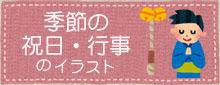 季節の祝日・行事のイラスト