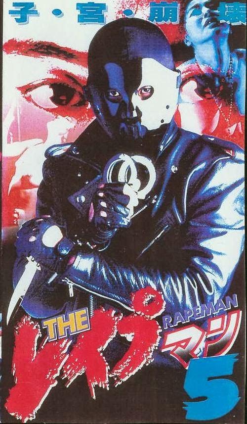 Rapeman 5 / The Reipuman 5 1995