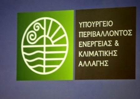 Ιδρύεται Σώμα αξιολογητών μελετών περιβαλλοντολογικών όρων
