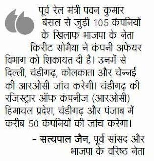 पूर्व रेल मंत्री पवन कुमार बंसल से जुड़ी 105 कंपनियों के खिलाफ भाजपा के नेता किरीट सोमैया ने कंपनी अफेयर विभाग को शिकायत दी है। ........चंडीगढ़ की रजिस्ट्रार ऑफ कम्नीज हिमाचल प्रदेश, चंडीगढ़ और पंजाब में करीब 50 कंपनियों की जाँच करेगा। - सत्य पाल जैन, पूर्व सांसद और भाजपा के वरिष्ठ नेता