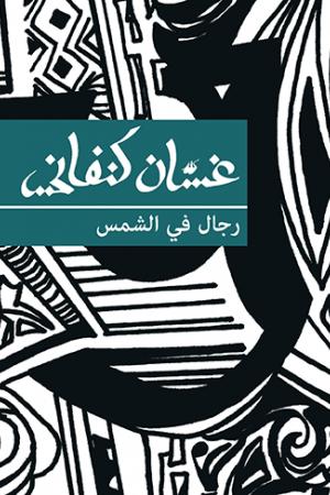 تحميل رواية رجال من الشمس - غسان كنفاني PDF