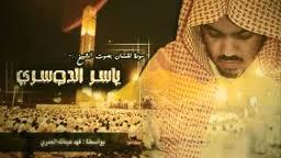 سورة لقمان - ياسر الدوسري