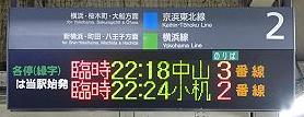 横浜線 中山行き 時刻表