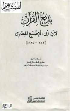 كتاب بديع القرآن لـ ابن أبي الإصبع المصري
