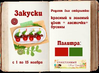 http://happydeti.blogspot.ru/2013/11/sovmestnij-proekt-novogodnee-menu.html#more