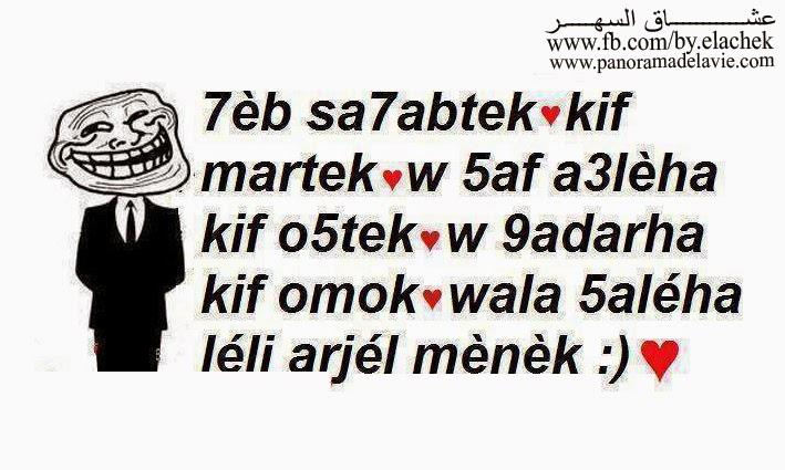 نكت تونسية جديدة مضحكة جدا
