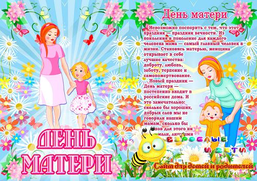 Стенгазета ко дню матери детский сад