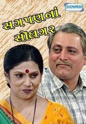 Sagpan  na Saudagar - Gujarati Natak