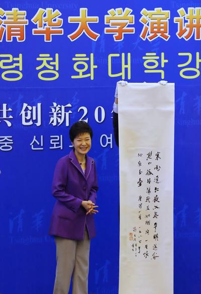 พัก กึน-ฮเย กับหนังสือต้อนรับจาก มหาวิทยาลัยซิงหัว , ปักกิ่ง ประเทศจีน