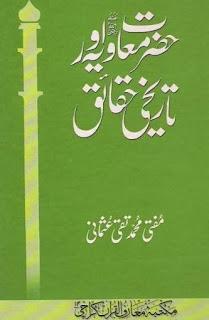 Hazrat Muaviyah [r.a] Aur Tareekhi Haqaiq