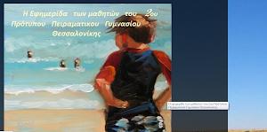 Η Εφημερίδα των μαθητών του 2ου Πρότυπου Πειραματικού Γυμνασίου θεσσαλονίκης