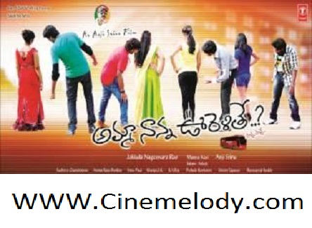 Amma Nanna Oorelithe Telugu Mp3 Songs Free  Download -2013
