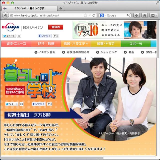 BS Japan「暮らしの学校」#08「寝室」[2013年06月01日]