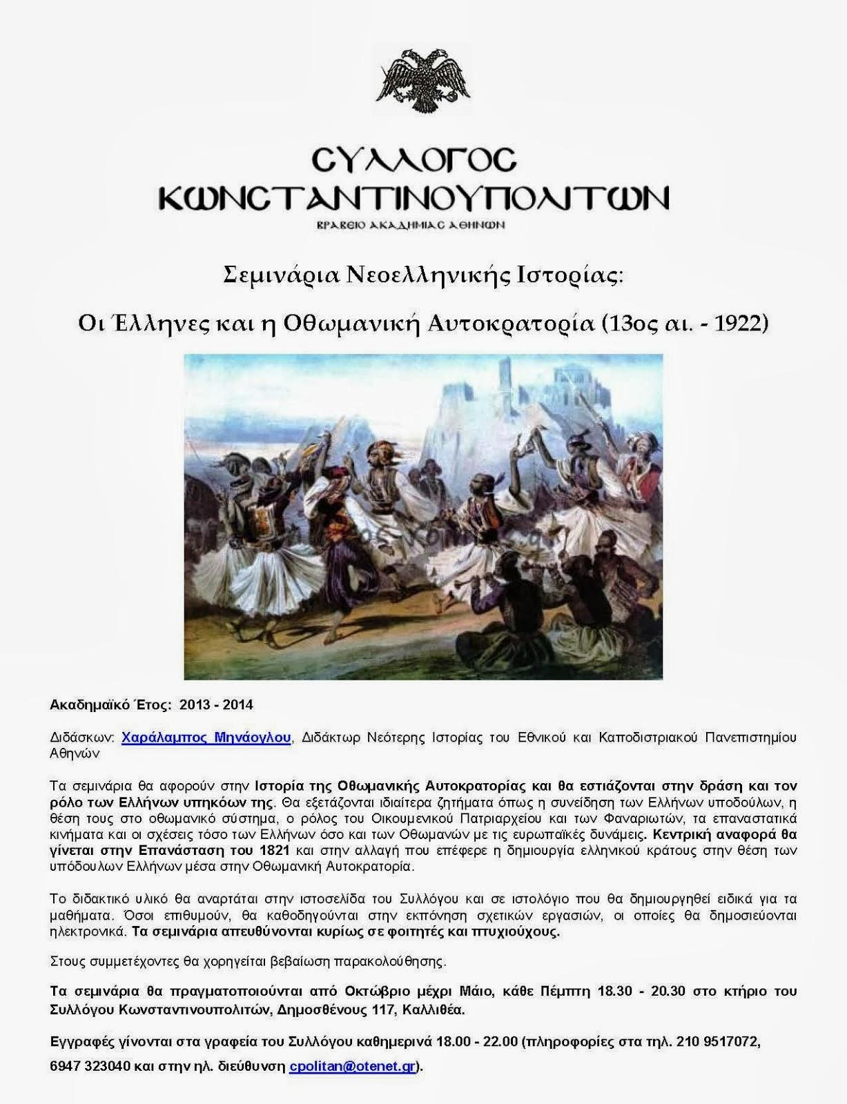 Οι Έλληνες και η Οθωμανική Αυτοκρατορία